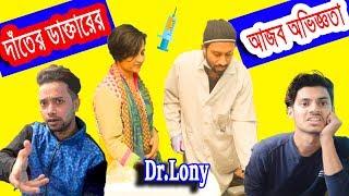 দাঁত এর ডাক্তার এর ফানি ঘটনা ( Part 2 ) | New Bangla Funny Video 2019 | Dr Lony Bangla Fun