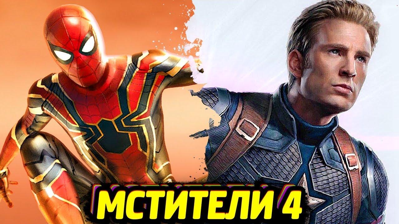 Мстители 4 Picture: ВСЁ, ЧТО ИЗВЕСТНО