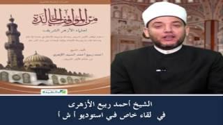 الشيخ أحمد ربيع الأزهري في لقاء خاص بوكالة أنباء الشرق الأوسط