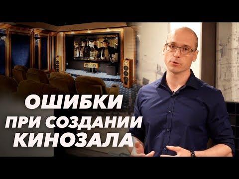 ТОП ошибки в домашнем кинозале | Как спроектировать домашний кинозал по уму?