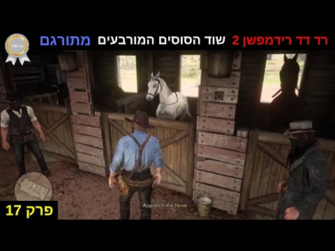 Red Dead Redemption 2-סוסי הת'ורוברד