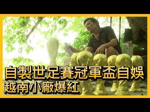 自製世足賽冠軍盃自娛 越南小廠爆紅【央廣國際新聞】
