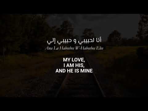 Fairuz - Ana La Habibi - Arabic Lyrics + Translation - فيروز - أنا لحبيبي