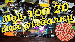 ТОП 20 ДЛЯ РЫБАЛКИ - ЛУЧШИЕ ТОВАРЫ С ALIEXPRESS, OZON, ТSURINOYA.NET!!!