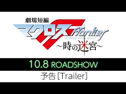 2021年10月8日(金)全国ロードショー 『劇場短編マクロスF ~時の迷宮~』本予告