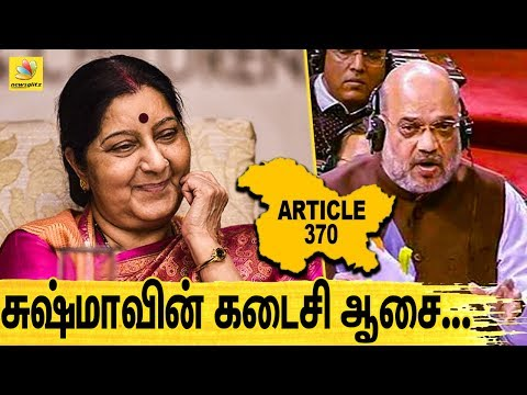 கடன் பட்ட சுஷ்மா! | Sushma Swaraj Reveals the Reason Behind Her Debt | Amit Shah | Article 370