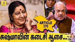 கடன் பட்ட சுஷ்மா!   Sushma Swaraj Reveals the Reason Behind Her Debt   Amit Shah   Article 370