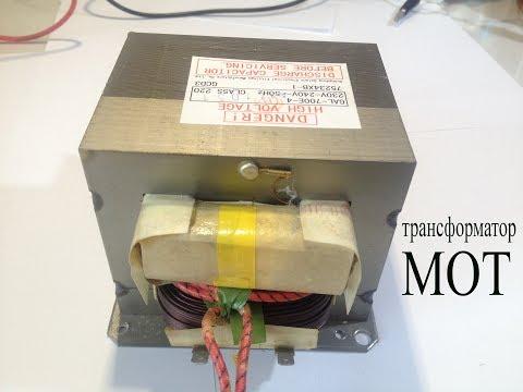 Трансформатор МОТ из микроволновки.Как устроен и почему он мощнее других