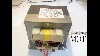 как подключить трансформатор (МОТ) от микроволновки