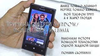 Причина смерти Windows Mobile(wmp) и Lumia