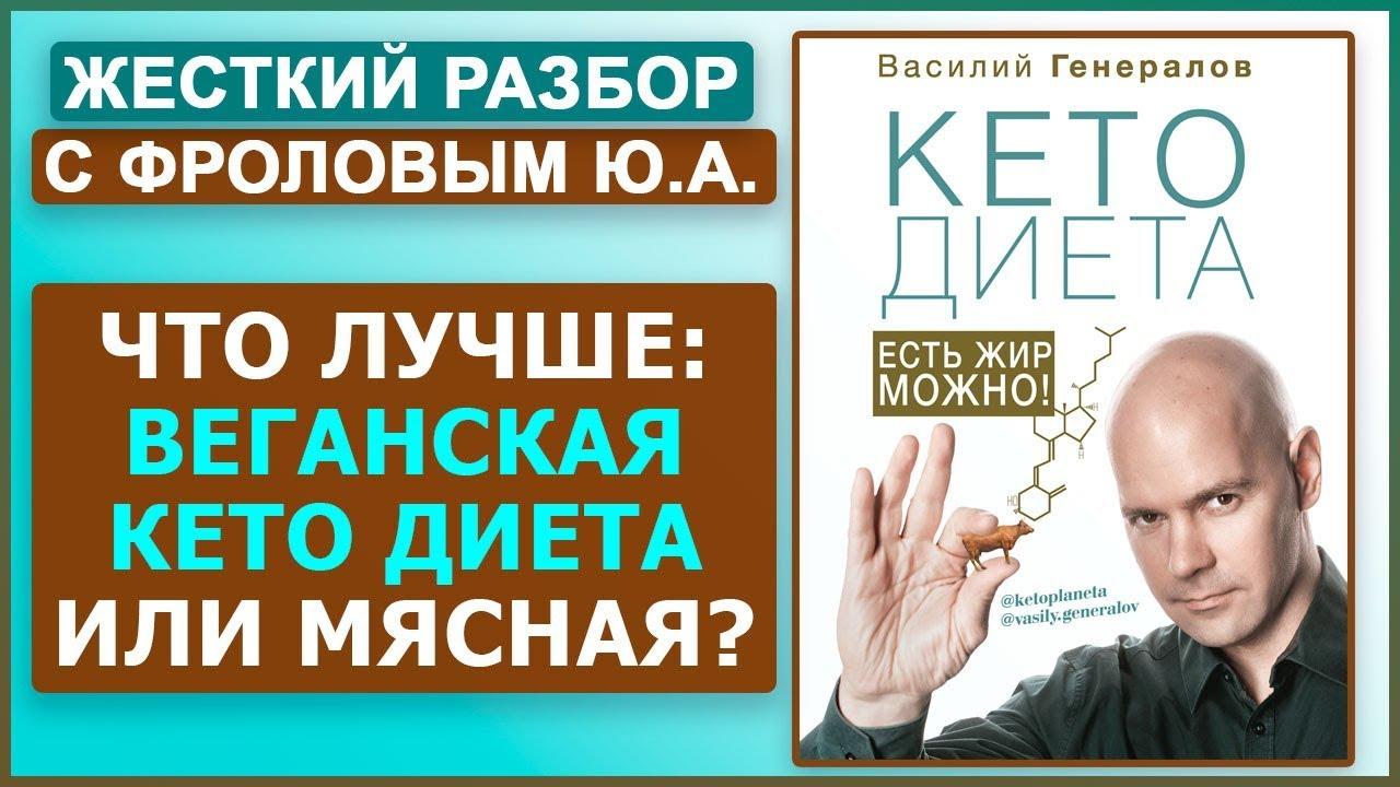 📹КЕТО диета. др. Генералов у др. Евдокименко о КЕТО питании. Аналитика Фролова Ю.А.