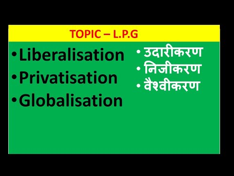 Liberalisation ,Privatisation, Globalisation उदारीकरण निजीकरण और वैश्वीकरण by satender pratap