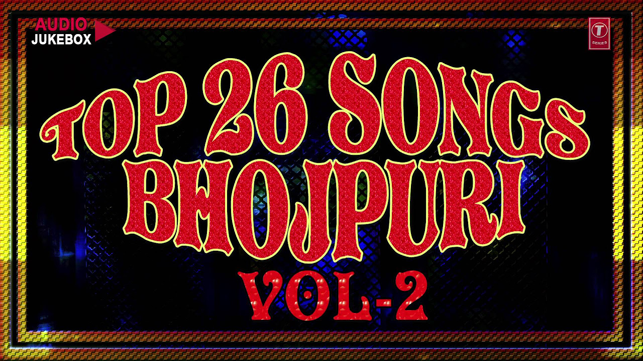 Top 26 Songs Bhojpuri Audio Songs Jukebox - Vol-2