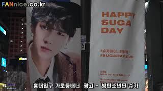 [ 아이돌 생일 가로등배너 광고 ] 홍대입구 '방탄소년…