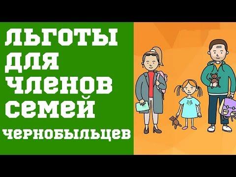 Льготы для членов семей чернобыльцев