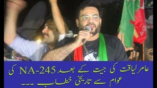 Victory Speech of Dr Aamir Liaquat Husain in NA 245