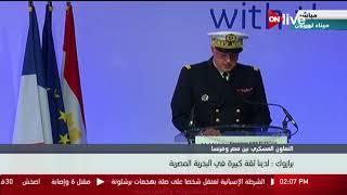 قائد القوات البحرية الفرنسية: لدينا ثقة كبيرة في البحرية المصرية