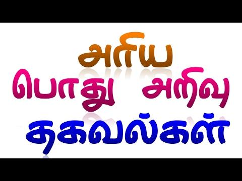 General pdf book tamil knowledge