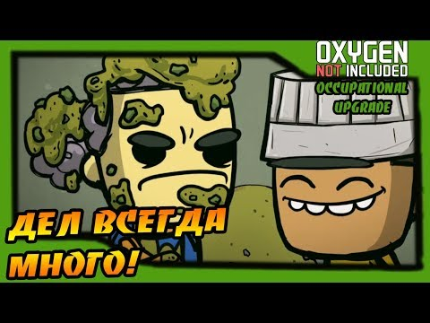 Oxygen Not Included: Occupational Upgrade #25 - Дел всегда много!
