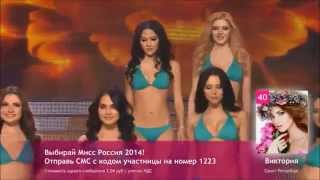Miss Russia 2014 Top 3 / Мисс Россия 2014 Топ 3