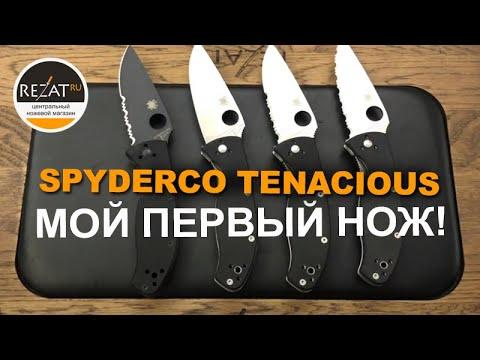 Скромный Spyderco Tenacious - Мой первый нож! | Обзор от Rezat.ru
