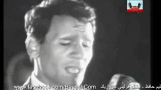 عبد الحليم حافظ مقطع فوليلي مين زيك BayechCom