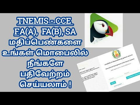 How To Entry CCE FA(a), FA(b) SA Marks In EMIS Website( By Using Mobile Phone)
