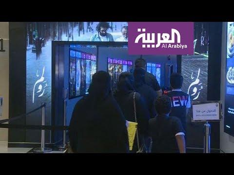 صباح العربية | -رولِم- أول فيلم سعودي في صالات السعودية  - 11:54-2019 / 3 / 14
