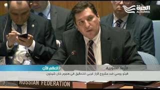 فيتو روسي في مجلس الامن... والولايات المتحدة لن تسمح باستعمال