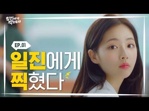 너냐, 내 여자친구가? [일진에게 찍혔을 때] EP01 | ENG SUB | NCT