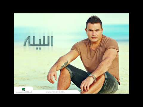 Amr Diab - El Leila - Andy So2al