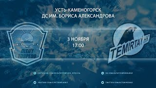 """Прямая трансляция ХК """"Altay Torpedo"""" - ХК """"Temirtay"""", игра №115, ОЧРК 2019/2020"""