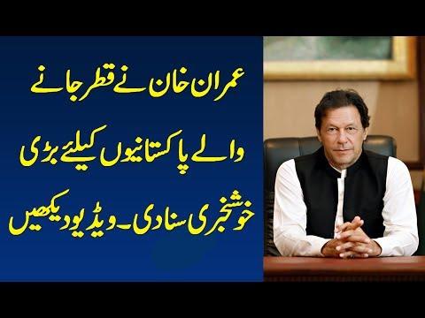 Pm Imran khan good news for overseas Pakistani Qatar
