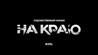 "Трейлер фильма ""НА КРАЮ"" 2016"