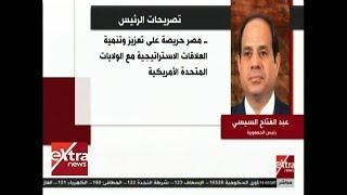 غرفة الأخبار | السيسي يؤكد التزام مصر بمواصلة العمل على ترسيخ دعائم الدولة المدنية الحديثة