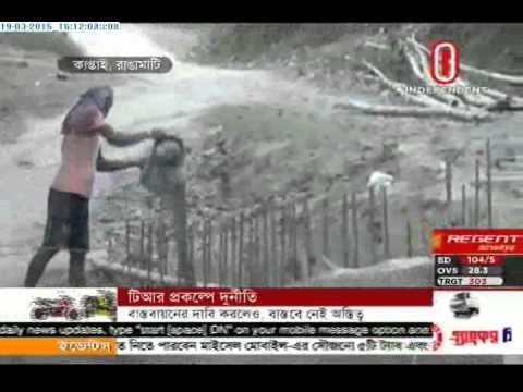 Rangamati Kaptai Project