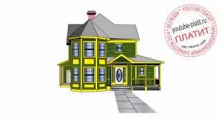 Как нарисовать деревянный дом карандашом(83 486 рублей за 22 дня! Новая уникальная система заработка! http://glopages.ru/affiliate/1905293 НАЖИМАЙ прямо сейчас и УЗНАЕШЬ..., 2014-06-29T07:35:00.000Z)