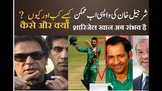 vuclip Sharjel Khan Back Ehsan Mani | Sharjeel Khan request Ehsan Mani For Domestic खुशखबरी SharjeL वापस