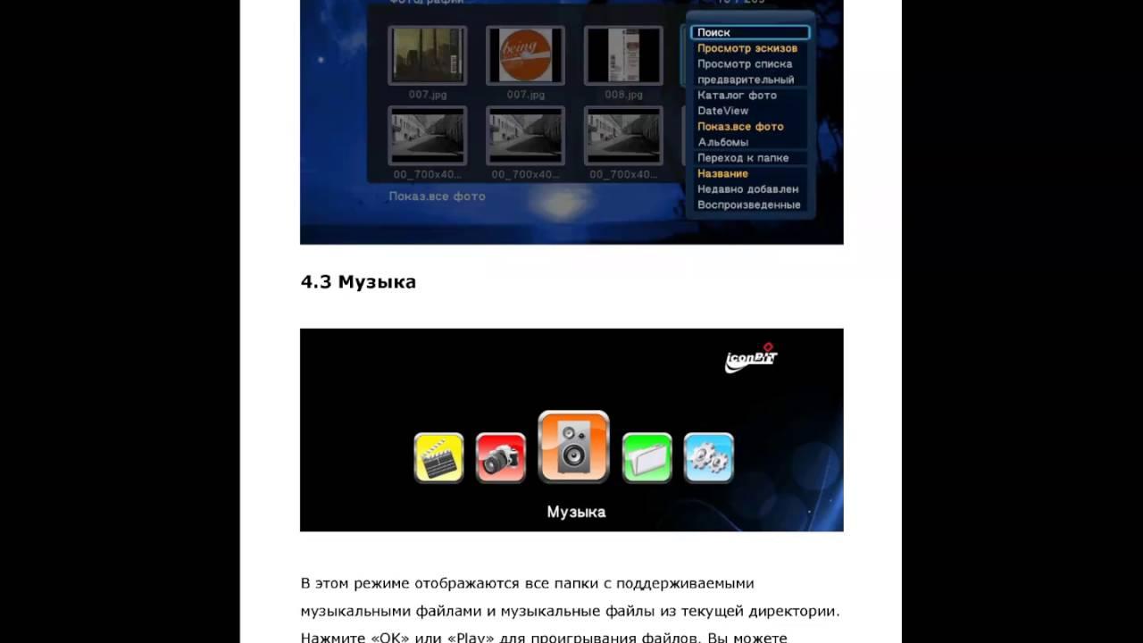 iconBIT XD290HDMI Media Player Driver
