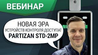 Новая эра устройств контроля доступа PARTIZAN STD 2MP Вебинар