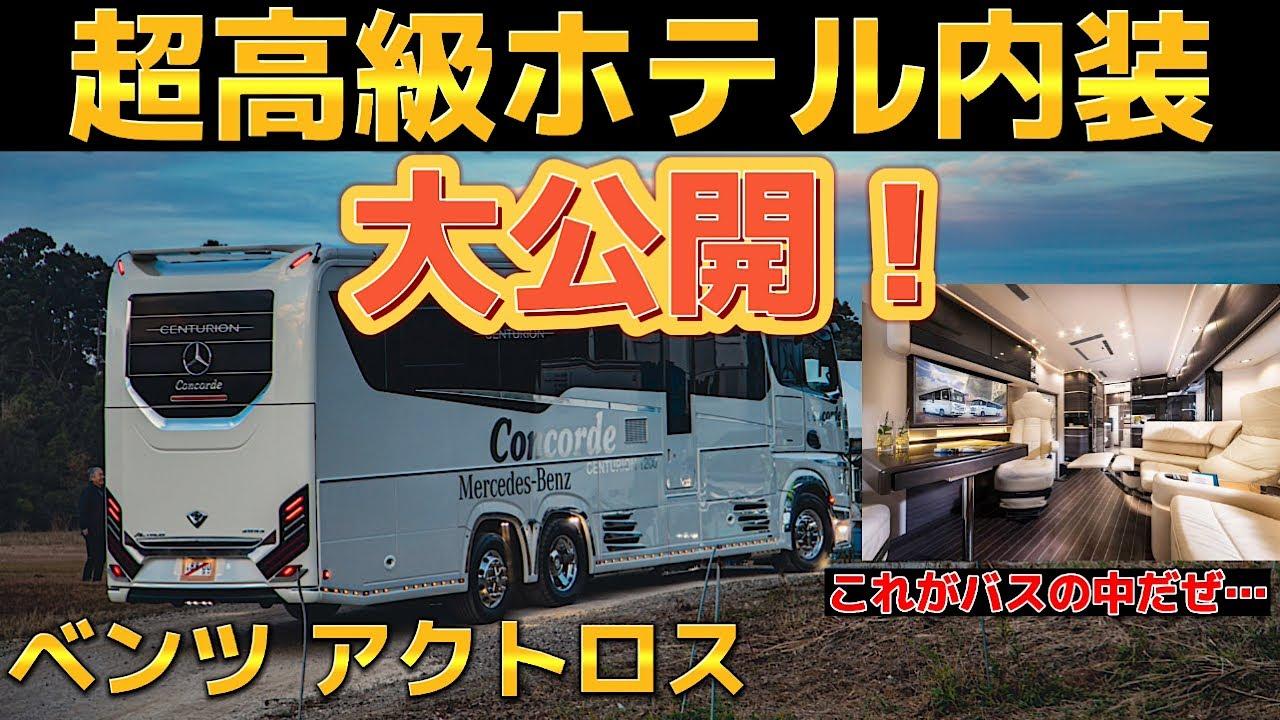 【日本初】大型トラック キャンピングカー 最強ベンツバスの中身とは?! 一流ホテル並みの内装 現行アクトロス