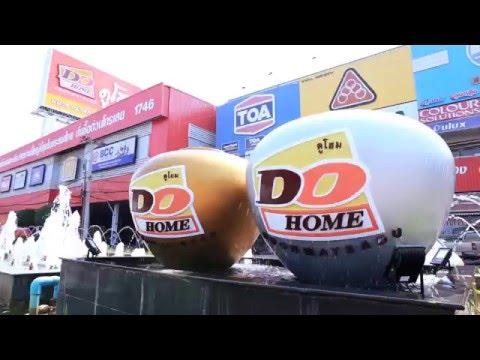 แนะนำบริษัทดูโฮม | ศูนย์ค้าส่งและปลีกวัสดุบ้านที่ใหญ่ที่สุดในประเทศไทย
