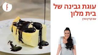 קרין גורן -  עוגת גבינה של בית מלון