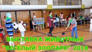 """Детская выставка домашних животных """"Веселый зоопарк"""" 2018"""