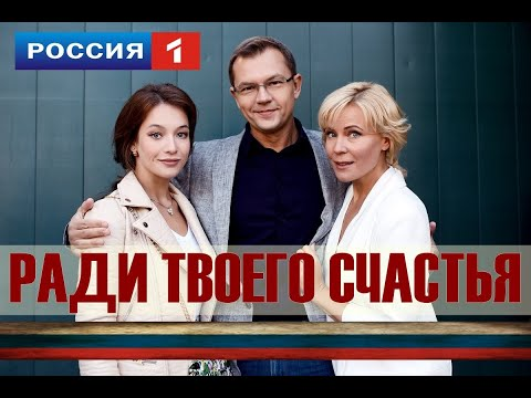 Сериал Ради твоего счастья 1-4 серия / детектив на Россия 1 канале  2020 года / дата выхода