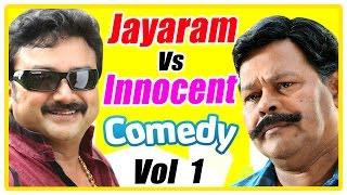 Jayaram Vs Innocent | Comedy Scenes | Vol 1 | Nayanthara | Kanika | Sreenivasan | Salim Kumar