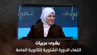بشرى عربيات - انتهاء الدورة الشتوية للثانوية العامة