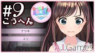 【Doki Doki Literature Club!】#9(後半) 二夜目!! お願いだからみんな普通にして?