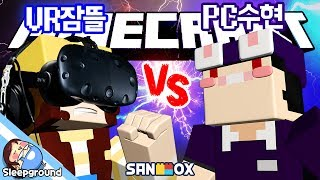 VR마크 잠뜰이와 PC마크 수현이의 싸움!! [마인크래프트 컨텐츠: PC 대 VR] - MINECRAFT VR - [잠뜰]