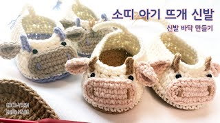 [코코얀닷컴] 흰 소띠 아기 뜨개신발 (1) 신발바닥뜨…